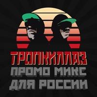 Tropkillaz - Russia Tour Promo Mix